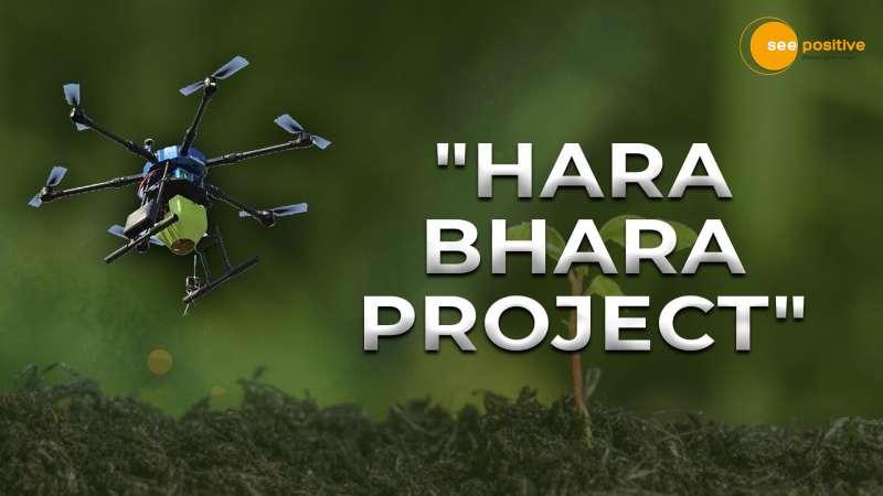 HARA BHARA PROJECT: तेलंगाना ने शुरू की ड्रोन बेस्ड वनरोपण परियोजना